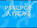 【ニコニコ動画】PSXにPCを入れてみる1「マザーボードを修理してみた」を解析してみた
