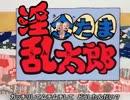 【NHGay教育】 アニ気100% 【金たま淫乱太郎OP】
