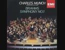 ブラームス/交響曲第1番 ミュンシュ&パリ管