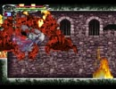 [TASさんの休日] 悪魔城ドラキュラ 蒼月の十字架 シルバーガンでBossRush
