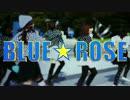 【高菜猫舌こぞう】BLUE★ROSEでWAVEFILE踊ってみた【帰宅部と生徒会】