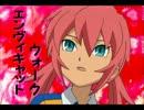 【霧野蘭丸】エ.ン.ヴィ.キャ.ッ.ト.ウォ.ー.ク【イナゴピッチ変更】