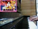 FC桃太郎伝説 パスワード画面の曲 thumbnail