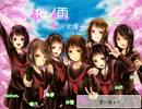 【七人合唱】桜ノ雨【中学卒業】