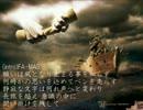 【FA-MAS , mujin】方舟【ニコラップ】