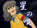 【神童拓人】星.の.唄【イナゴピッチ変更】