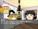 ゆっくり達のビール生活【8杯目】