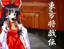 【東方】東方将戯伝 第0局【将棋】 thumbnail
