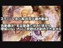 【ストクロ】スティーブ永久コンボ解説及び纏め動画【即死コンボ】
