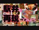 【ニコニコ動画】【駅弁を再現してみよう】2.とり飯弁当(奥羽本線・大館駅)を解析してみた