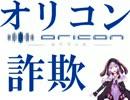 【結月ゆかり】 オリコン詐欺 【ほぼ日P】