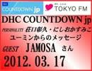 荘口彰久 2012.03.17 COUNTDOWN jp ゲスト:JAMOSA(ジャモーサ)
