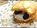 【ニコニコ動画】粘土でバターサンドを作るよ!を解析してみた