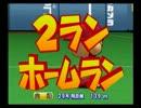 【ゆっくり実況】闘将ゆっくりの日本一への道その14【パワプロ12決】