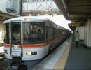20120314 東海道本線321M 沼津駅発車