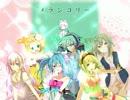 【◇合唱◆】メランコリック【男女6人】 thumbnail
