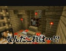 【Minecraft】パンツとサルの漂流Minecraf