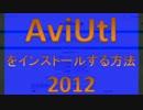 第70位:AviUtlをインストールする方法 Ver2012 Part1