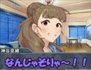 奈緒さんを紹介してみる?(アイドルマスター シンデレラガールズ) thumbnail