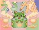 【ゆっくり実況】ネコとゆっくりで大冒険! #2 【ネコかん】