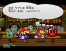 【ゆっくり実況プレイ】ペーパーマリオRPGをゆっくり縛りプレイ part36 thumbnail