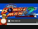バトルステージ1 スーパーボンバーマン2 太鼓さん次郎 thumbnail