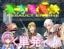 【東方卓遊戯AE】 東方賭線鉄 単発回 【有頂天系】