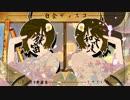 しましまP「篠笛ディスコ!」うさぎいぬ「太鼓ディスコ!」 ΩΩ「ぐぬぬ」 thumbnail