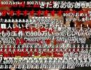 新・豪血寺一族 -煩悩解放 - レッツゴー!陰陽師 900万再生達成直後の様子 thumbnail