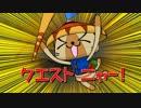 【ニコニコ動画】【モンハン】オトモの証【英雄の証アレンジ】を解析してみた