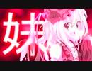 【東方ヴォーカル】 COUNT DOWN ~原曲:U.N.オーエンは彼女なのか?~