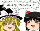 らっぷ・おぶ・ゆっくり(魔理沙版)リメイク