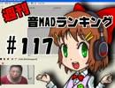 週刊音MADランキング♯117 -3月第3週-