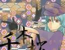 【手描きイナゴ】狩屋で千/本/桜【ピッチ変更】