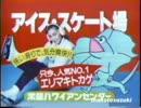 【ニコニコ動画】80年代中頃 福島ローカルCM集OP,ED,フィラー色々を解析してみた