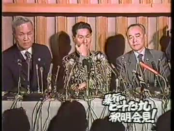 北野武 フライデー襲撃事件 会見...