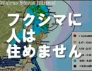【ニコニコ動画】【初音ミク】フクシマに人は住めません【ほぼ日P】を解析してみた