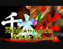 【ニコカラ:替え歌】二次元桜 / トモナシ (On Vocal)