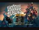 【ゲーム紹介】SHOOT MANY ROBOTS【XBLA】