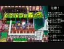 【TASさんの休日】どうぶつの森e+ 虫・魚コンプリート 【part1】
