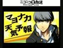 【最終回】マヨナカ生テレビ The ULTIMATE thumbnail