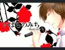 【香味せん♂】「いばらのみち」カバー (