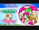 【パワプロ9決】恋々高校オールAカンスト選手育成理論part1 thumbnail