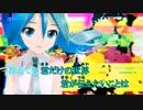 【ニコニコ動画】【ニコカラ】livetune feat. 初音ミク-Tell Your World-【Off Vocal】を解析してみた