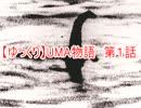 【ゆっくり】UMA物語 第1話 ネッシー編