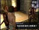 【Skyrim】中年放浪記 Part.05【ゆっくり実況】