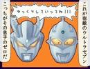 【特撮】『北川怪獣アパート』第54話【漫画】 ‐ ニコニコ動画(原宿)