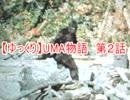 【ゆっくり】UMA物語 第2話 ビッグフット編