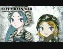【鏡音リン・初音ミク】 SEVEN DAYS WAR 【小室哲哉 meets VOCALOID】 thumbnail