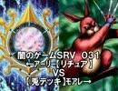 【遊戯王】駿河のどこかで闇のゲームしてみたSRV 031 thumbnail